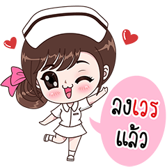 Boobib Cute Nurse