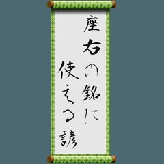 座右の銘に使える諺