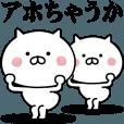 ゆる?く動く!関西弁のネコ