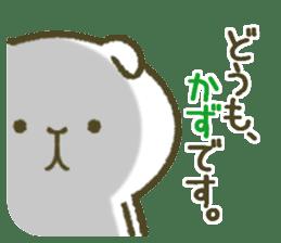 I am Kazu. sticker #14072087
