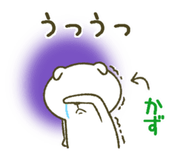 I am Kazu. sticker #14072092