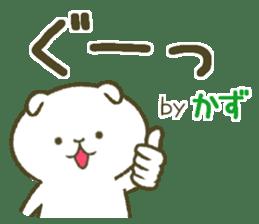 I am Kazu. sticker #14072100