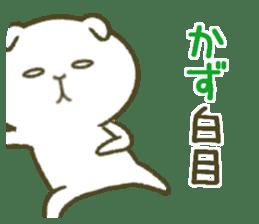 I am Kazu. sticker #14072122