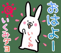 Ikumi Sticker! sticker #14072486