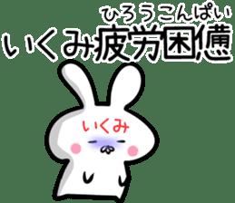 Ikumi Sticker! sticker #14072488