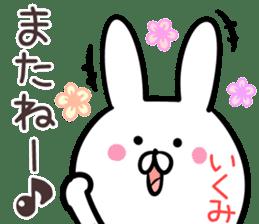 Ikumi Sticker! sticker #14072493