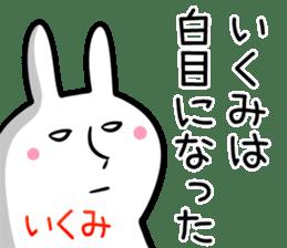 Ikumi Sticker! sticker #14072495