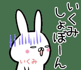 Ikumi Sticker! sticker #14072501