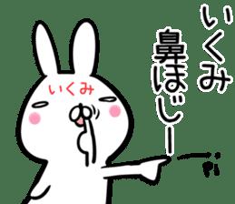 Ikumi Sticker! sticker #14072504