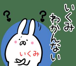 Ikumi Sticker! sticker #14072505