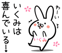 Ikumi Sticker! sticker #14072507