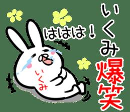 Ikumi Sticker! sticker #14072509
