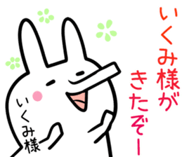 Ikumi Sticker! sticker #14072514