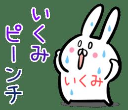 Ikumi Sticker! sticker #14072517