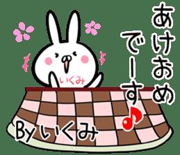 Ikumi Sticker! sticker #14072525