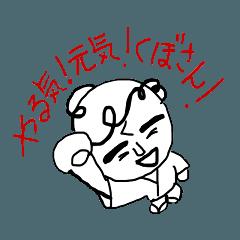 Motivate! Cheer up! by Mr.Kubosan!