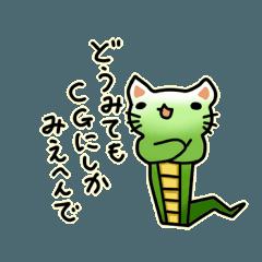 Tatzelwurm (cat face snake)