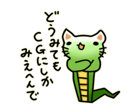 Tatzelwurm (cat face snake) sticker #14084030