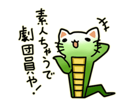 Tatzelwurm (cat face snake) sticker #14084031