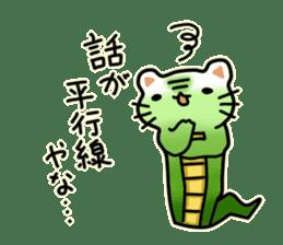 Tatzelwurm (cat face snake) sticker #14084055