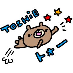 """""""TOSHIE"""" only name sticker"""