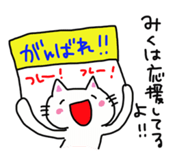Miku is a dedicated sticker sticker #14097478