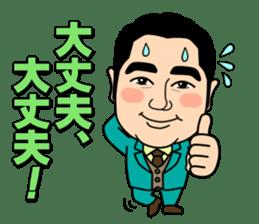 Shiho-shoshi lawyer Hoshino sticker #14097571