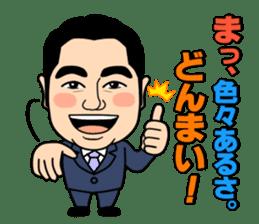 Shiho-shoshi lawyer Hoshino sticker #14097595