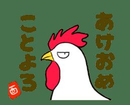 "Moving New Year's card 2017 ""bird"" sticker #14099400"