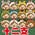 動く!かわいい主婦の1日【十二支編】 - クリエイターズスタンプ