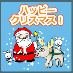 楽しいクリスマス!