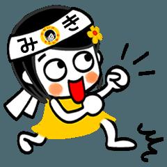 Name Sticker [Miki]