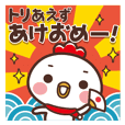 にわとりさんのお正月スタンプ☆2017 - クリエイターズスタンプ