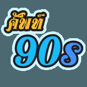 สติ๊กเกอร์ไลน์ วัยรุ่นยุค90s