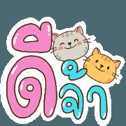 สติ๊กเกอร์ไลน์ แมวส้มแป้นและเพื่อน-ตัวอักษรใหญ่อ่านง่าย