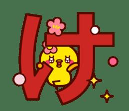 Cute little chick 3 sticker #14128615