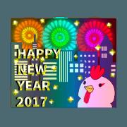 สติ๊กเกอร์ไลน์ สวัสดีปีใหม่! ปีไก่ปี 2017 สติ๊กเกอร์