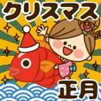 かわいい主婦の1日【クリスマス&正月編】 - クリエイターズスタンプ