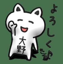 The animation sticker of Ohno dedicated sticker #14153622