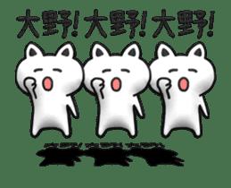 The animation sticker of Ohno dedicated sticker #14153624