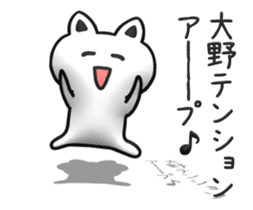 The animation sticker of Ohno dedicated sticker #14153628