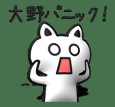 The animation sticker of Ohno dedicated sticker #14153632