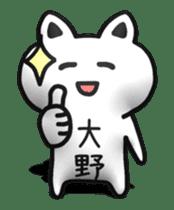 The animation sticker of Ohno dedicated sticker #14153634