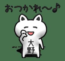 The animation sticker of Ohno dedicated sticker #14153637