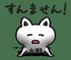 The animation sticker of Ohno dedicated sticker #14153639