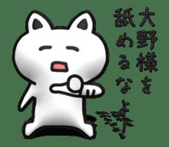 The animation sticker of Ohno dedicated sticker #14153643