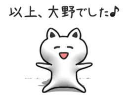 The animation sticker of Ohno dedicated sticker #14153645