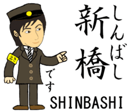 Keihin-Tohoku Line, Station staff /South sticker #14154897