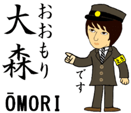 Keihin-Tohoku Line, Station staff /South sticker #14154902