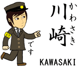 Keihin-Tohoku Line, Station staff /South sticker #14154904